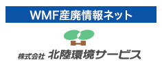 WMF産廃情報ネット 北陸環境サービス