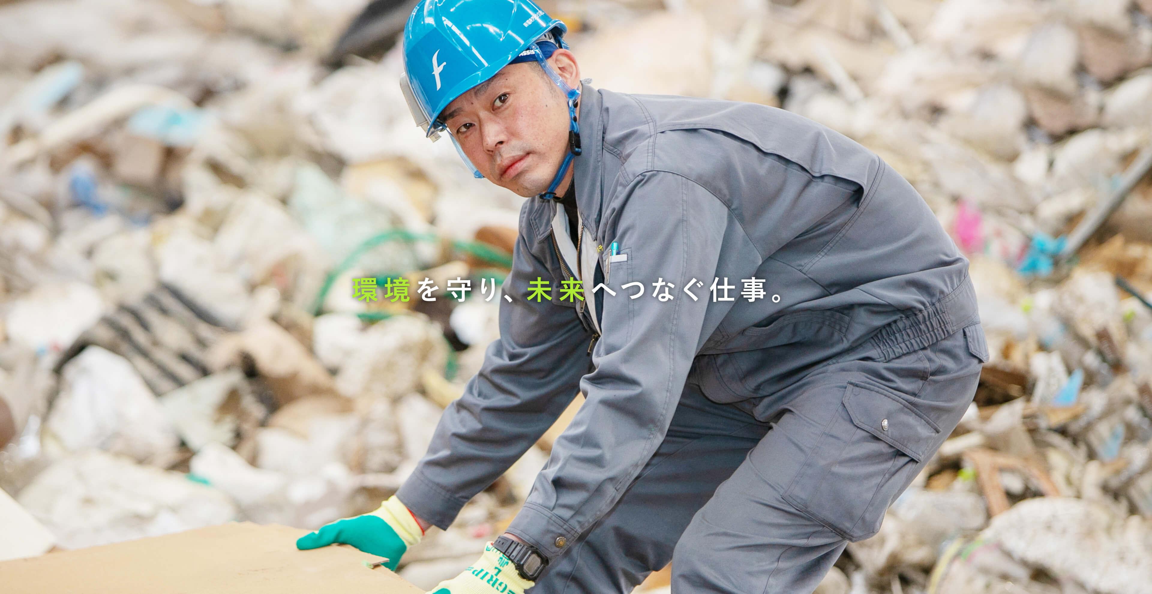 環境を守り、未来へつなぐ仕事。